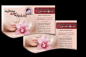 درباره کلینیک تخصصی کاشت مو و لیزر پوست بهین