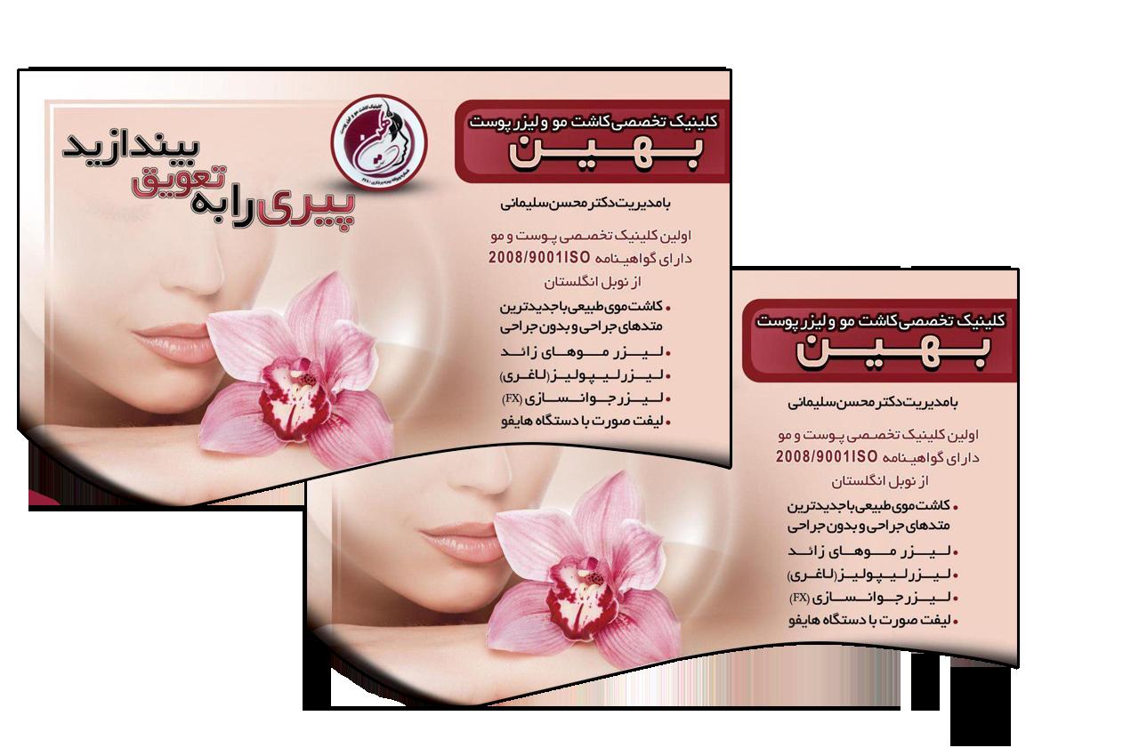 کاشت مو در اصفهان | درباره کلینیک تخصصی کاشت مو و لیزر پوست بهین