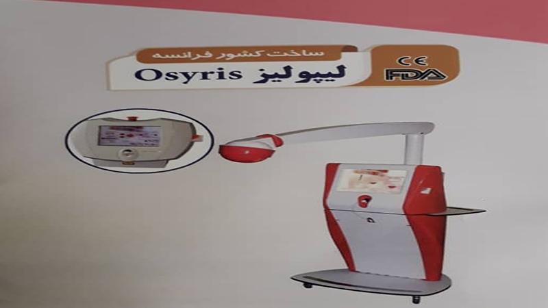 کاشت مو در اصفهان | لیپولیز Osyris