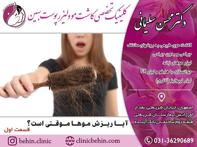 کاشت مو در اصفهان | آیا ریزش مو های موقتی هست؟
