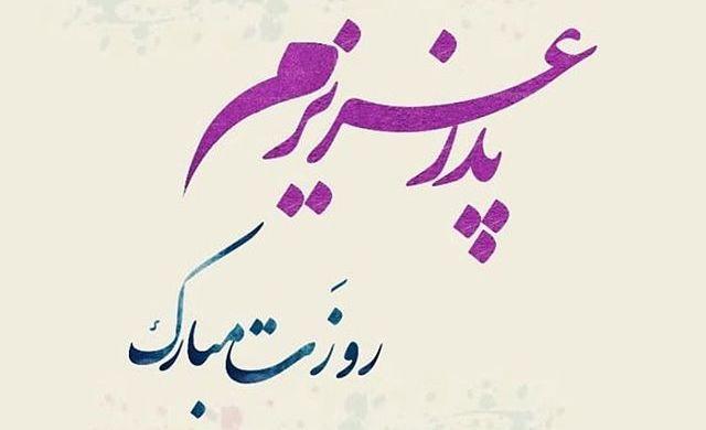 بهترین مرکز کاشت مو اصفهان | روز پدر