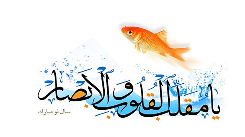 کاشت مو در اصفهان | سال نو مبارک