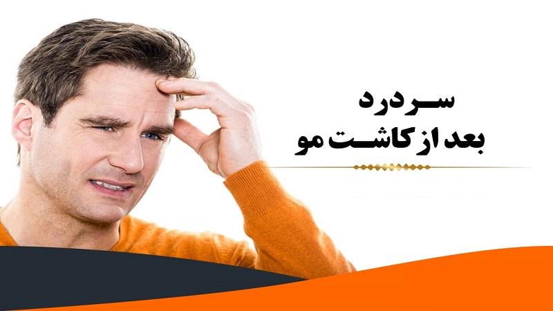 علت سردرد پس از کاشت مو | کاشت مو در اصفهان