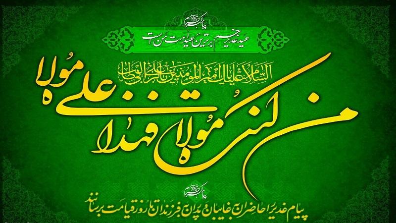 عید سعید غدیر خم مبارک   کاشت مو در اصفهان