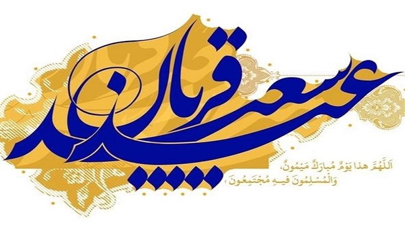 عید قربان مبارک | کاشت مو در اصفهان